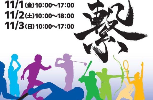 告知!日体フェスティバル !✨
