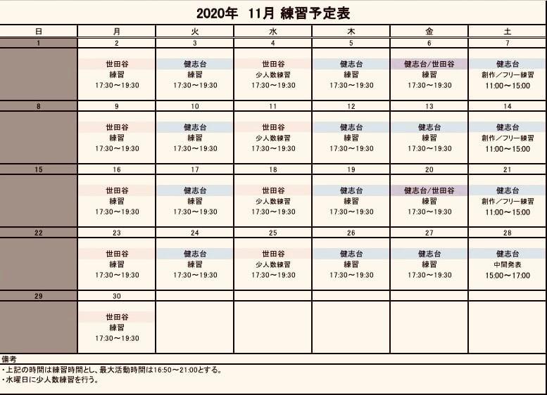 11月予定表