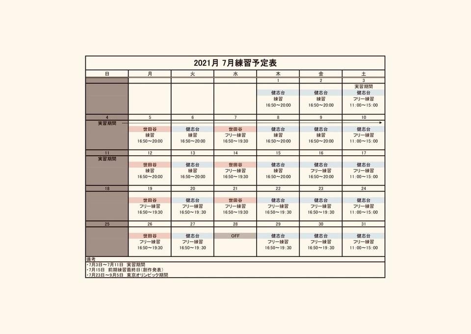 7月の予定表